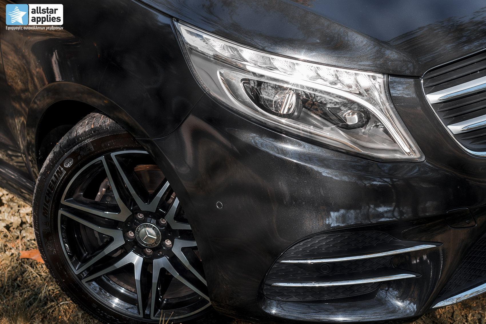 Μεμβράνες για φανάρια Mercedes Benz V class AMG Allstar Applies Θεσσαλονίκη